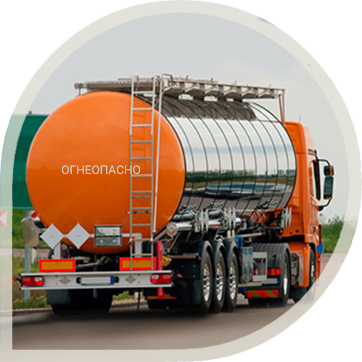 Организация доставки опасных грузов